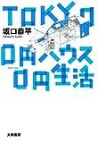TOKYO 0円ハウス0円生活