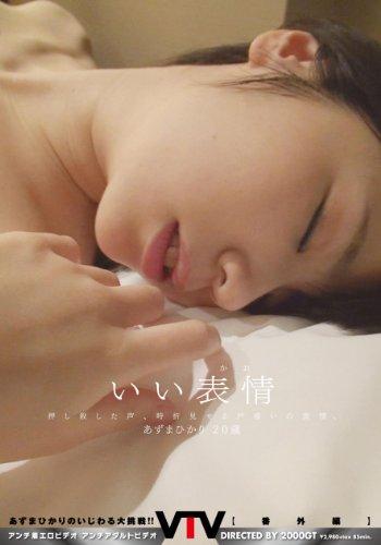 いい表情(かお) [DVD][アダルト]