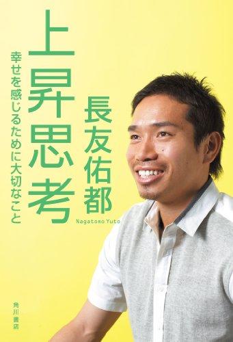 上昇思考 幸せを感じるために大切なこと (角川書店単行本)