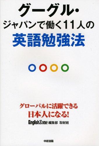 グーグル・ジャパンで働く11人の英語勉強法