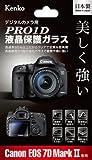 カメラ用液晶保護ガラス PRO1D液晶保護ガラス Canon EOS7D MK2用 KPG-CEOS7DM2