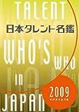 日本タレント名鑑 (2009)