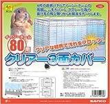 SANKO イージーホーム80用 クリアー3面カバー