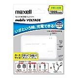 maxell モバイル充電バッテリー「mobile VOLTAGE」 1000mAh ホワイト MLPC-1000WH