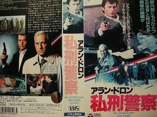 私刑警察(字幕スーパー) [VHS]