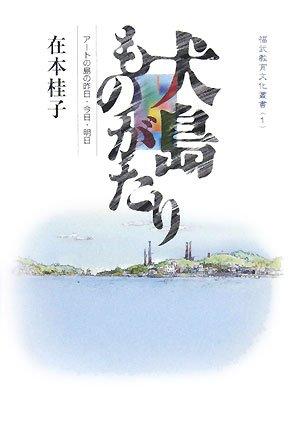 犬島ものがたり (福武教育文化叢書)