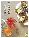 果実酢のあるおいしい食卓—かんたん!楽しい!ヘルシー! (まっぷるナチュラルBOOK)