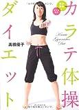 DVD付き 気分爽快!  カラテ体操ダイエット