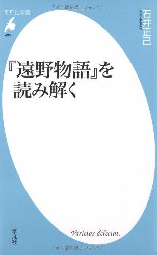 『遠野物語』を読み解く