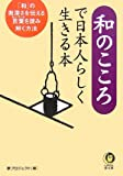 和のこころで日本人らしく生きる本 (KAWADE夢文庫)