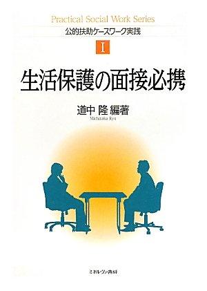 生活保護の面接必携 (公的扶助ケースワーク実践)