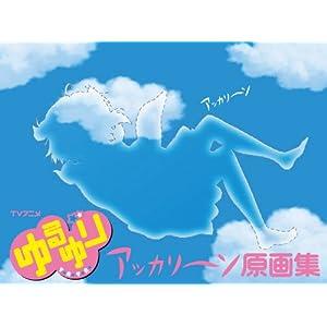 TVアニメ ゆるゆり アッカリ~ン原画集