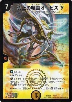 lo-spirito-duel-masters-of-clouds-orvis-a-carta-di-promozione-survivor-evoluzione-to-dmd26-master-ch