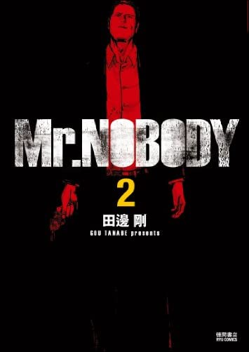Mr.NOBODY 2 (リュウコミックス)