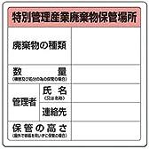 廃棄物保管場所標識 特別管理産業廃棄物保管場所 822-92A
