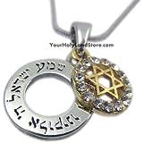 Shema Yisrael (Jewish Prayer) and Star of David Necklace - Shma Israel
