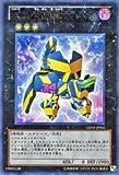 遊戯王カード 【 No.34 電算機獣テラ・バイト [ウルトラ] 】 GENF-JP041-UR 《ジェネレーション・フォース》