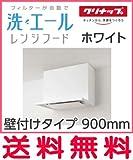 クリナップ 洗エール レンジフード 本体 壁付けタイプ 【ZRS90ABF12MWZ】 ホワイト 間口900mm