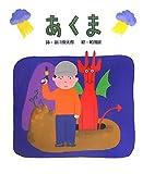 『あくま』谷川俊太郎 教育画劇