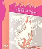 一青窈 LIVE TOUR 2004 ~てとしゃん~ [Blu-ray]