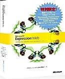 Expression Web 優待アップグレード版 (その場で3,000円割引き)
