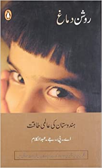 Roshan Dimagh (Urdu) price comparison at Flipkart, Amazon, Crossword, Uread, Bookadda, Landmark, Homeshop18