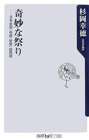 """奇妙な祭り―日本全国""""奇祭・珍祭""""四四選 (角川oneテーマ21)"""