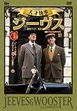 〈DVD〉天才執事ジーヴス vol.1 (<DVD>)