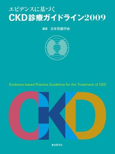 エビデンスに基づくCKD診療ガイドライン