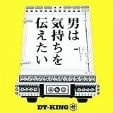 �O�b�h�E�^�C�~���O��ET-KING