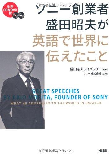 CD&DVD付 ソニー創業者 盛田昭夫が英語で世界に伝えたこと