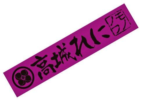 ももいろクローバーZ公式グッズ「推しはハッキリマフラータオル」紫【高城れに】