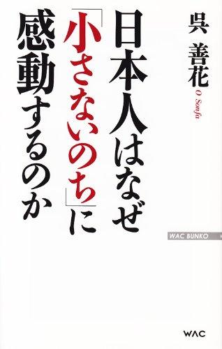 日本人はなぜ「小さないのち」に感動するのか (WAC BUNKO)