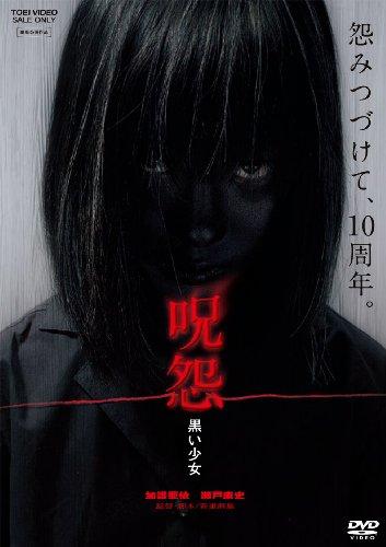 呪怨 黒い少女 [DVD]