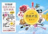 自由が丘―JIYUGAOKA OFFICIAL GUIDE〈VOL.24〉 (商品イメージ)