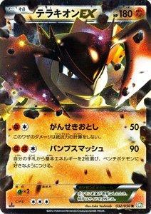 ポケモンカード BW5 【 テラキオンEX 】【R】 PMBW5-RS032-R 《リューズブラスト》