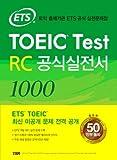 ETS TOEIC Test RC公式実戦1000 増補版
