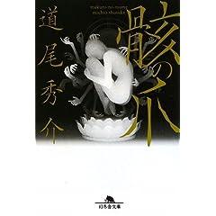 骸の爪 (幻冬舎文庫)