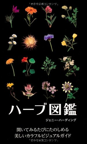 ハーブ図鑑 (GAIA BOOKS)