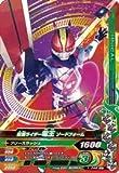 ガンバライジング1弾/1-046-CP 仮面ライダー電王 ソードフォーム
