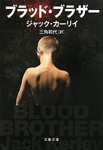 ブラッド・ブラザー (文春文庫)