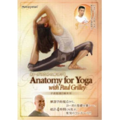 ヨガワークス ヨーガのための解剖学(DVD)