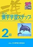 2級漢字学習ステップ 改訂二版