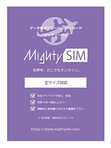 MightySIMデータ専用グローバルSIMカード世界100カ国以上対応、完全プリペイド