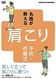 名医が教える!肩こり予防・改善法~美しく立って肩こりに勝つ!~ [DVD]