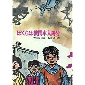 ぼくらは機関車太陽号 (新日本創作少年少女文学 16)