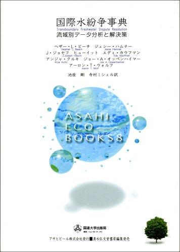 国際水紛争事典―流域別データ分析と解決策 (ASAHI ECO BOOKS)