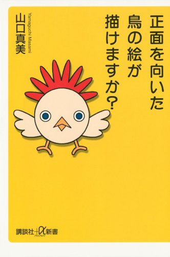 正面を向いた鳥の絵が描けますか? (講談社+α新書)