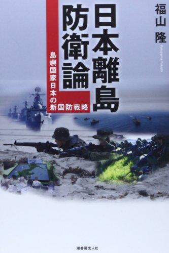 日本離島防衛論―島嶼国家日本の新国防戦略