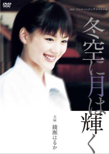 綾瀬はるか主演作品 P&Gパンテーンドラマスペシャル 冬空に月は輝く